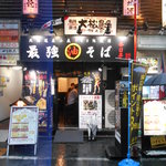 油そば 春日亭 - 2017・09・17・16:45