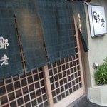 日本料理 野老 - 日本料理 野老
