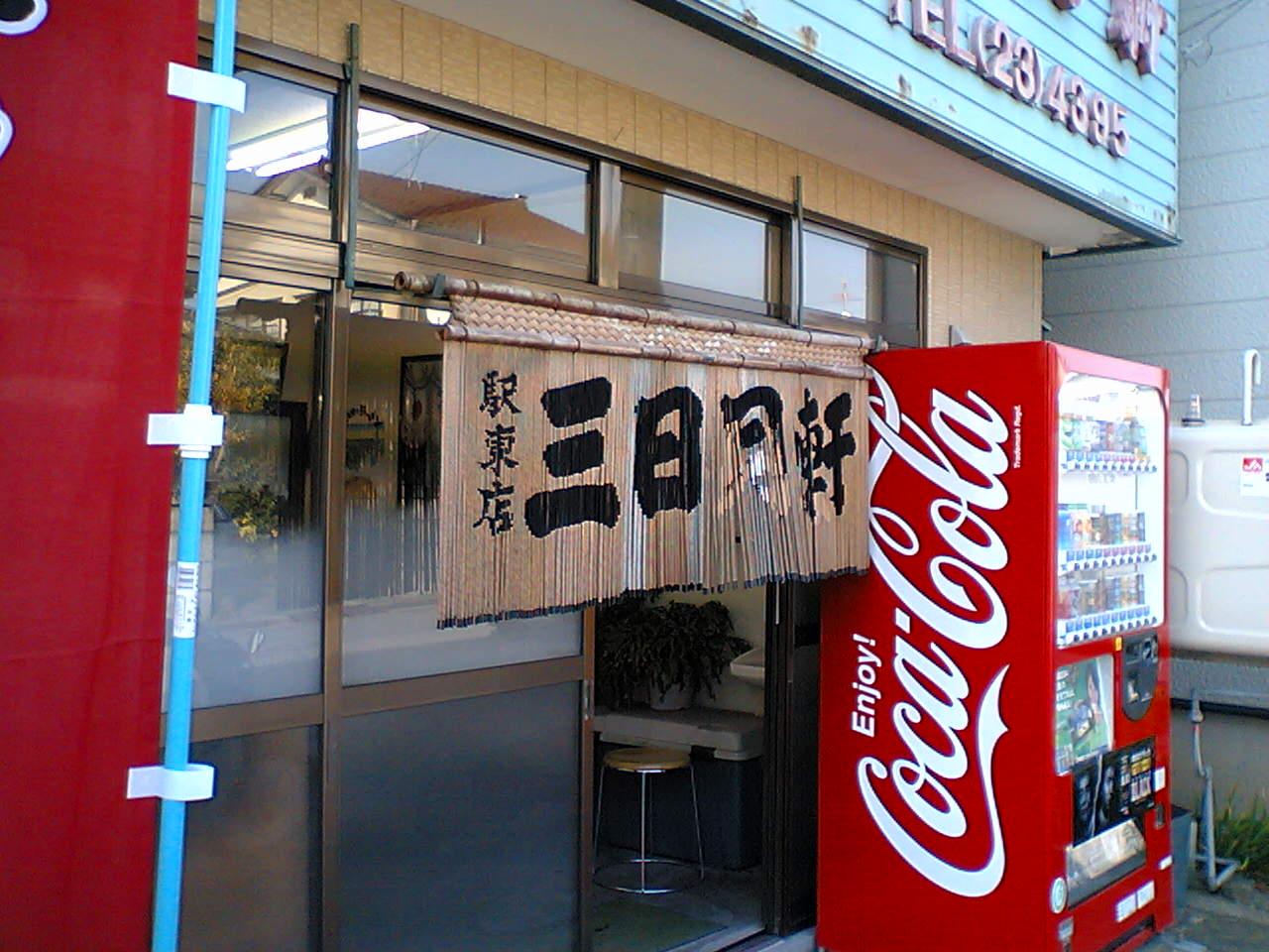 三日月軒 駅東支店