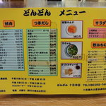 9070023 - メニュー表(焼肉・飲み物関係)