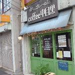 コーヒー中目黒 -