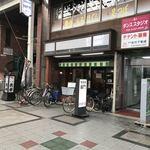 珈琲館 麗門 - 店の外観