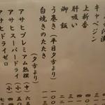 神田きくかわ - 一品と飲み物