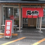 味噌蔵 麺四朗 - 店舗外観です。
