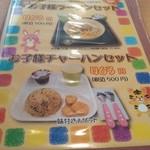 味噌蔵 麺四朗 - お子様向けのメニュー表です。