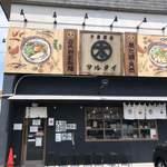 千葉房総 麺のマルタイ  -