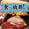お好み焼き 道とん堀 - 料理写真:ステーキ食べ放題