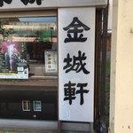 金城軒 太白永餅 -