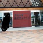 レストラン Ari - 外観