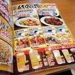台湾ケンさん - 定食メニュー