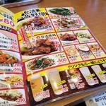 台湾ケンさん - 台湾一品料理メニュー
