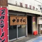 三日月軒 - 小さな店だが客は断続的にやって来る