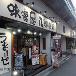 Misoyahachiroushouten - 店入口