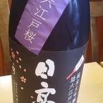 海鮮居酒屋ふじさわ - 日高見 純米大吟醸