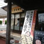 浜太郎 - 2018年8月