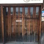 鞆の浦 a cafe - 小さな入り口です