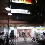 和モダン個室バル×チーズ&肉 ハレルヤ - 呉服町のお店です