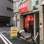萬楽飯店 - ビルながら、ほっとする街中華な建て構え。