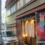 志むら寿司 - お店です