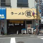 ラーメン ○菅 - お店外観