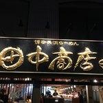 田中商店 -
