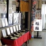 福魚食堂 - お店、外観。