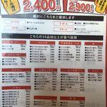 90730217 - 食べ放題フードメニュー