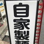 麺処 有彩 - 【2018.8.2】自家製麺‼️
