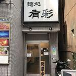 麺処 有彩 - 【2018.8.2】店舗全容。
