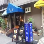 くろんぼ - 神戸市三宮