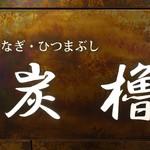 うなぎ・ひつまぶし炭櫓 - 看板