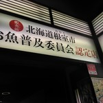 北海道海鮮 にほんいち -