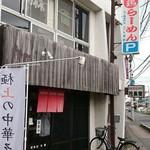 ラー麺専門店 こしがや -