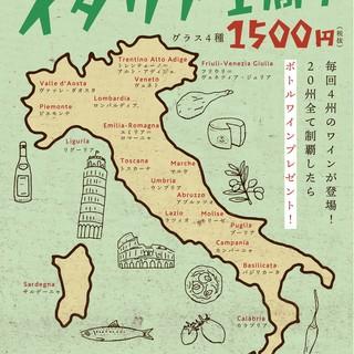 イタリアワインでイタリア一周!!