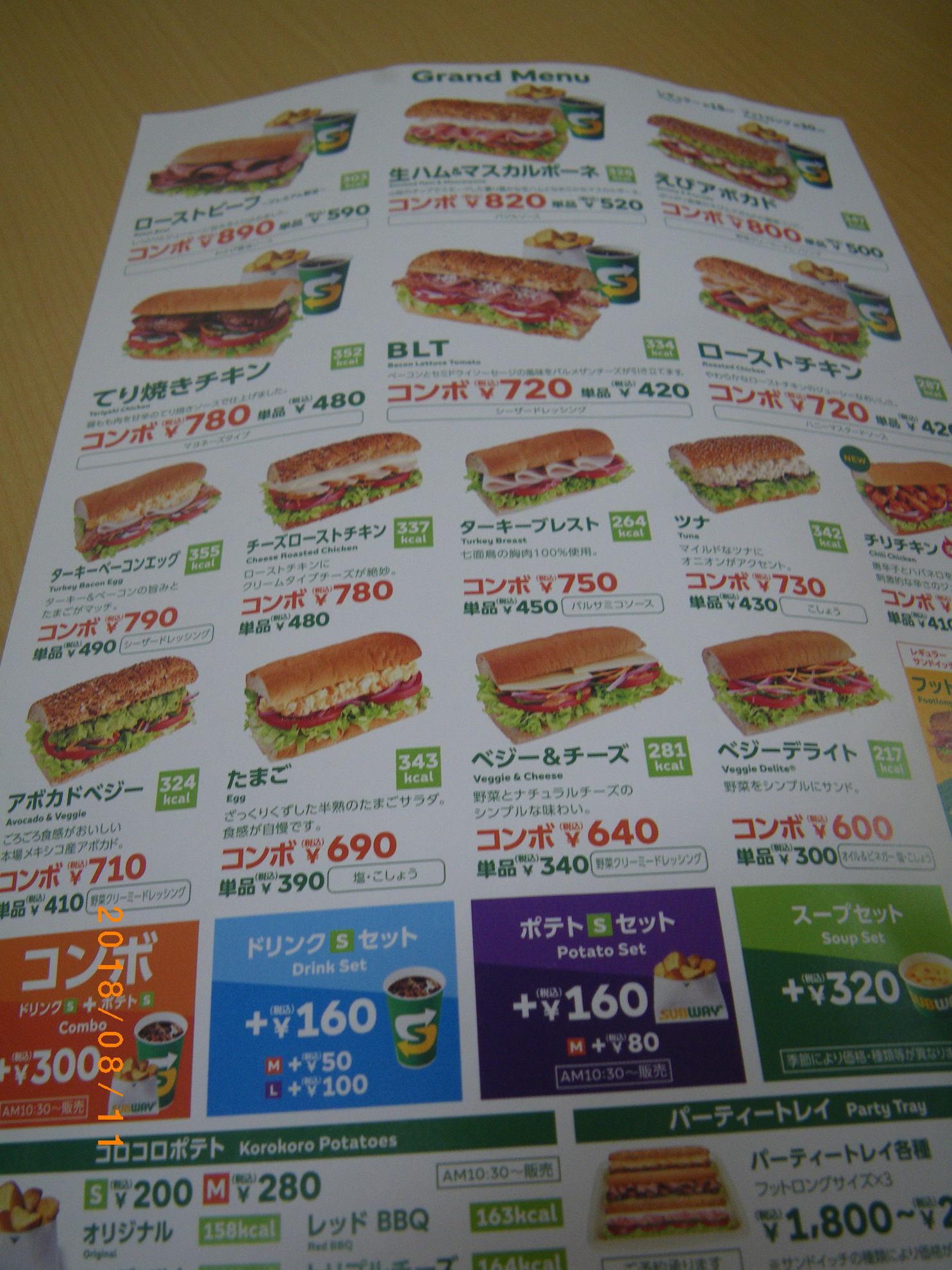 サブウェイ ネオパーク松本店 name=