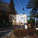 たきの家 -