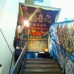 居酒屋 あんじ - 入口は階段を上がった2階