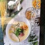 麺や 庄の gotsubo -