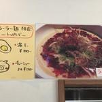 90752451 - 頭上のラーラー麺POP