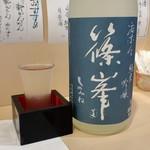 よし春 - 純米吟醸 篠峯