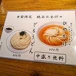 90754930 - うどん居酒屋 江戸堀