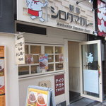 新宿 シロクマカレー -