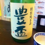 大一酒場 - 豊盃 特別純米