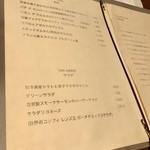 ブラッスリー レキップ - メニュー!