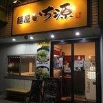 麺屋いち源 -