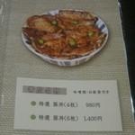 90764089 - 味噌汁&お新香付き