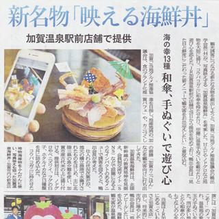 加賀温泉海鮮丼・北國新聞に掲載されました!