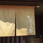 蕎麦 ひびき庵 - 暖簾です。