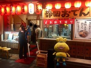 海ぼうず本店 - 土曜日夜のサッカーの試合後、前から静岡おでんを予定しており地元に住む友達に連れられこちらへ。地元では有名なグループ店のようです。スタッフは皆んな元気でユーモアあふれた接客でとても楽しく飲めました。