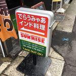 サンライズ - 名古屋を意識?